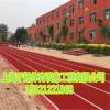 上海塑胶跑道施工方法