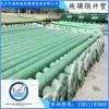 供应 天津农田灌溉玻璃钢泵管 质量好价格低