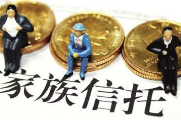 什么妨碍了中国家族信托市场成长