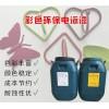 飞扬涂料供应彩色环保电泳漆FY3003