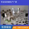 供应各种异形钕铁硼磁铁,可来图来样定做磁铁