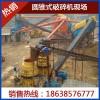 圆锥式系列细碎砂石设备亚锦生产