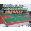 诸暨市武义县上虞市浦江县丙烯酸球场材料,丙烯酸球场施工方案