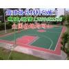 兰溪市开化县义乌市龙游县丙烯酸球场材料,丙烯酸球场施工方案