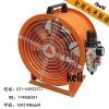 气动风扇气动轴流风扇防爆气动风扇G-108-10