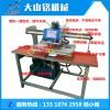 液压移头烫画机|广州高压热转印烫画机|大山铭烫画机厂家