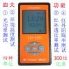 红外光功率计红外线遥控器距离LED发光强度照度计ls127