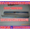 检验平尺、平行平尺、桥型平尺、角度平尺等(专业生产厂家)