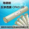 供应: 海德能CPA3-LD低压高脱盐反渗透复合膜中拓环保
