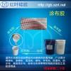 红叶玻璃纤维防火布硅胶涂布硅胶