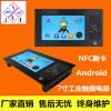 东凌工控7寸嵌入式工业平板电脑NFC刷卡一体机