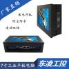 东凌工控低能耗7寸双网口工控一体机win7电脑