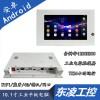 东凌工控安卓10.1寸电容屏触摸一体机WiFi
