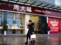 周大福215亿港元强势收购保险牌照 管窥郑氏家族财富版图