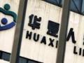 华夏人寿等24家保险公司人身险产品存在问题被点名批评