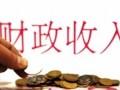 2018年地方财政收入座次重排:浙江赶超山东 辽宁摆脱低增长