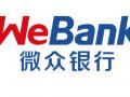 微众银行推进普惠金融重大举措