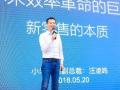 小米副总裁汪凌鸣被辞退,因违反治安管理处罚