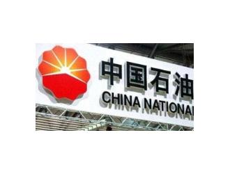 中国石油上半年净利润284.2亿元人民币 同比增长3.6%