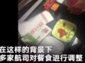 国内航空公司餐食质量和服务内容严重缩水:为了确保安全?