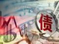 """中国国债""""顶格""""纳入摩根大通指数 有望引外资300亿美元"""