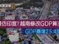 模仿印度?越南修改GDP算法,GDP暴增25.4%