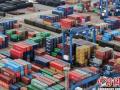 商务部:前三季度进出口总额22.91万亿元 增长2.8%