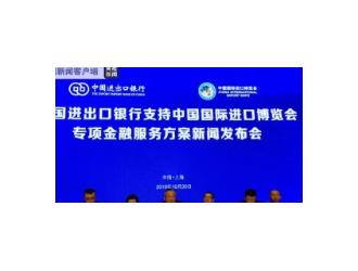 中国进出口银行:三千亿元支持进口专项计划