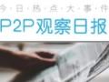 拍拍贷:与湖南永雄并无任何合作深圳监管提示3家P2P风险