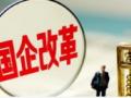 招商局集团:国有资本投资公司改革试点方案已正式报送国资委
