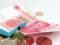 居民增收利好不断,9省工资指导线上线超10%