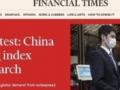 外媒:中国企业复工复产加快 3月份制造业PMI点燃希望