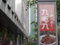 关店风波未过,九毛九广州一分店出现兽药残留问题