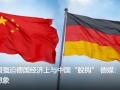 """美国强迫德国经济上与中国""""脱钩"""" 德媒:不可想象"""