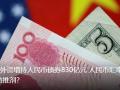6月外资增持人民币债券830亿元 人民币汇率回升助推剂?