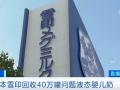 被曝质量问题,乳业巨头回收40万罐!日本奶粉跌落神坛?