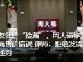 """网友低价""""捡漏"""",周大福称系页面售价错误 律师:拒绝发货涉嫌违约"""