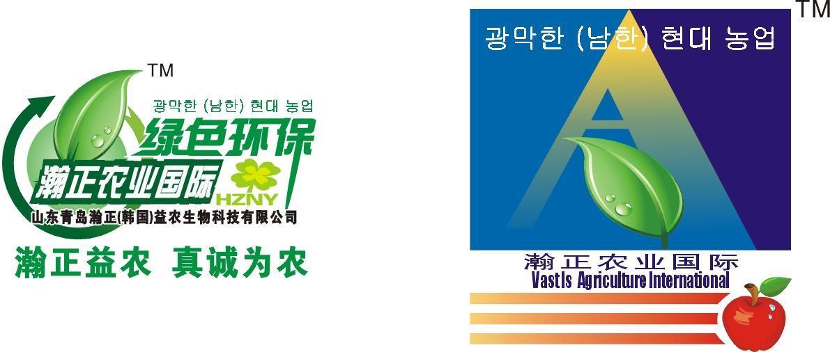 公司介绍_ 青岛瀚正益农生物科技有限公司