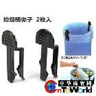 H11022 日式创意家居用品~垃圾桶夹子 2枚入