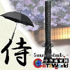 日本武士刀伞,侍刀伞,剑伞,降龙之剑无敌忍者创意伞