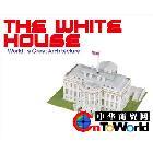 立体拼图玩具 美国白宫(小) 儿童创意玩具 积木玩具135793