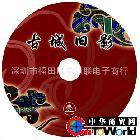 供应晚会光盘印刷刻录 教育培训光盘制作 光盘印刷刻录包装