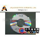 公司宣传光盘] 教育培训光盘 录制光盘 光盘烧录